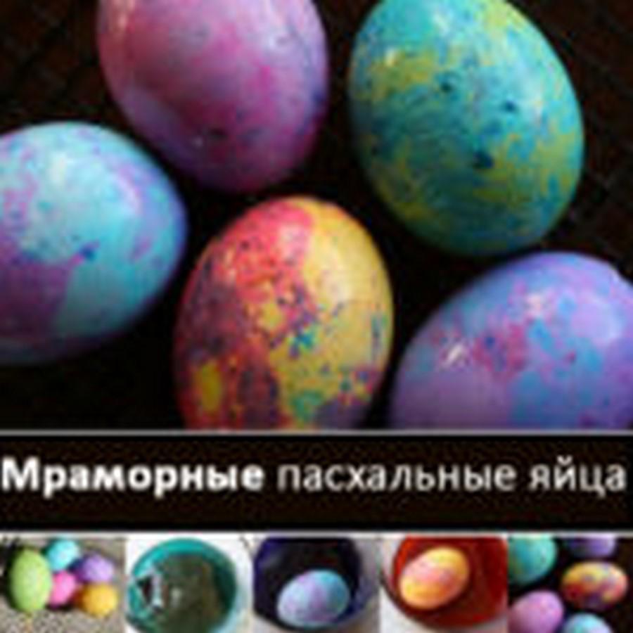 Мраморные яйца на Пасху: пошаговый рецепт. Как покрасить пасхальные яйца с мраморным эффектом