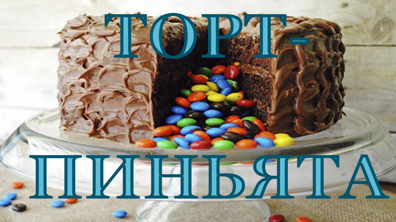 торт с драже рецепт