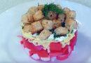 Простые и вкусные салаты на день рождения – топ-10, делаются за 10 минут